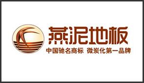 苏州燕泥地热地板科技有限公司创建于1998年