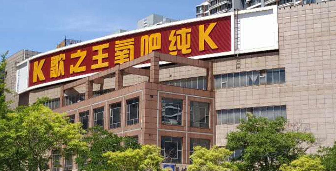 辽宁11选5走势图K歌之王品鉴图